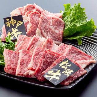 日本2大ブランド牛(松阪牛・神戸牛)食べ比べ 【焼肉用 切落し】 各200g×2種 合計400g