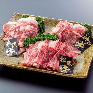 日本3大和牛食べ比べ 焼肉 各200g×3種