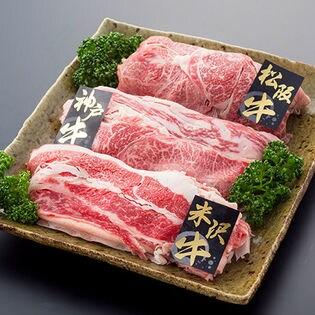 日本3大和牛食べ比べ すき焼きうすぎり 各200g×3種