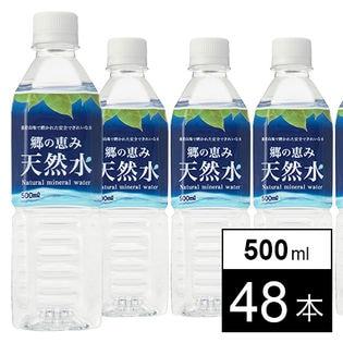 【サンプルの日】郷の恵み 天然水 500ml