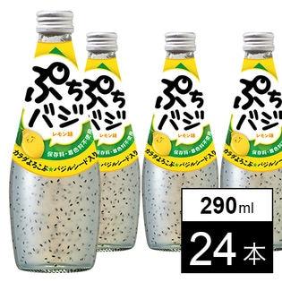 ぷちバジ レモン味 290ml