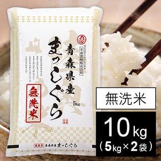 【10kg】29年産 青森県産まっしぐら(無洗米)