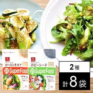 サラダと食べるスーパーフード ローストキヌア/ポピーシード