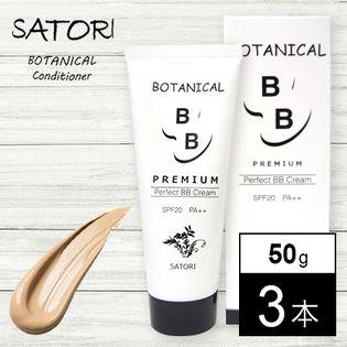 【3本セット】SATORIボタニカルBBパーフェクトクリーム50g×3
