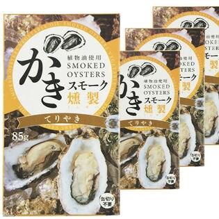 牡蠣の燻製缶詰 てりやき味 85g×12缶(a15020)