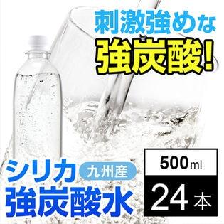 シリカ強炭酸水500ml×24本 ※エコボトル