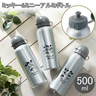 【デザインランダム】ミッキー&ミニーアルミボトル500ml