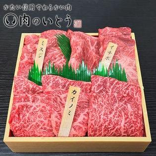 最高級A5ランク仙台牛希少部位3種焼肉食べ比べセット(ミスジ130g&カイノミ130g&イチボ140g)