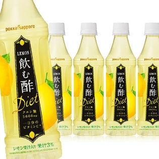 【72本】LEMON飲む酢ダイエットPET350ml