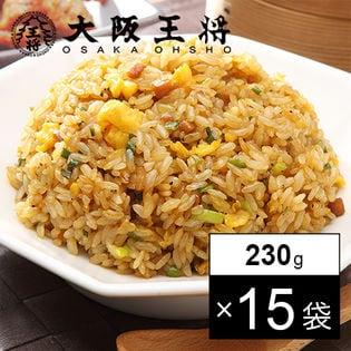 大阪王将 炒めチャーハン 230g×15袋