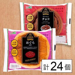 コモ 食べ比べセット(デニッシュチョコ×おぐら小町)各12個 計24個