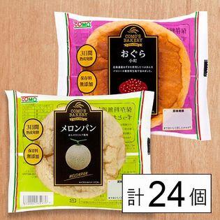 コモ 食べ比べセット(おぐら小町×メロンパン) 各12個 計24個