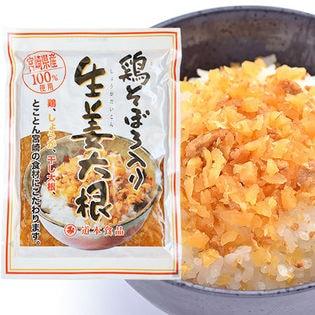 <宮崎県産100%使用>鶏そぼろ入り生姜大根 120g×4袋(a15413)