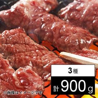 焼肉3種セット(カルビ300g、カタロース300g、ハラミ300g) 計900g