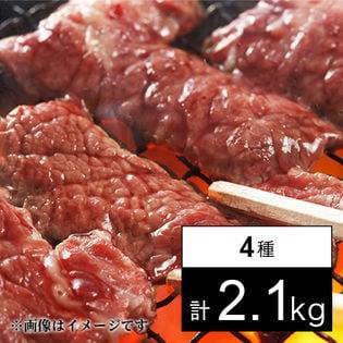 焼肉4種セット(カルビ300g×2、カタロース300g×2、ハラミ300g×2、豚バラ300g×1) 計2.1kg