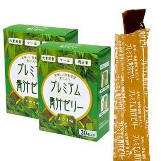 【2個】プレミアム青汁ゼリー/キウイ味/30本