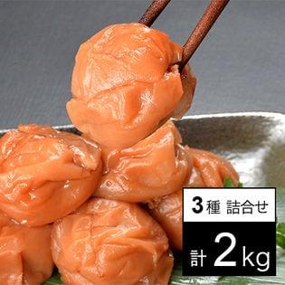 紀州南高梅つぶれ梅 3種セット計2kg 塩分8% 味梅(はちみつ)1kg/しそ梅500g/かつお梅500g