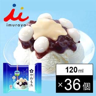 井村屋 やわもちアイス クリームチーズカップ 120ml×36個 | おもちとクリームチーズの新しく魅力ある和洋折衷スイーツ
