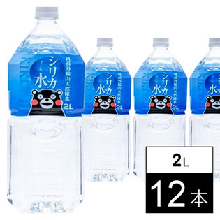 くまモンのシリカ天然水(阿蘇外輪山)2L×12本