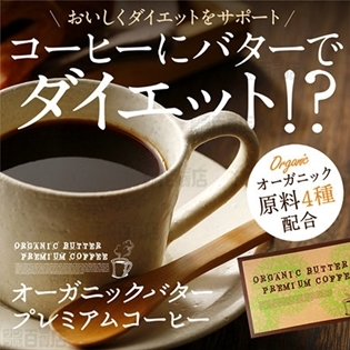 [30包×2個]オーガニックバタープレミアムコーヒー