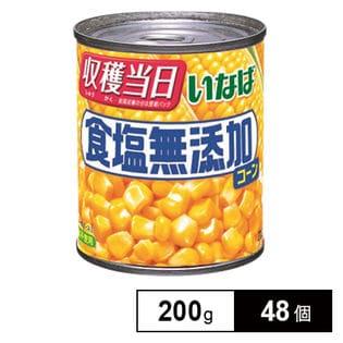 食塩無添加コーン 200g