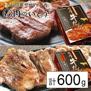 仙台名物肉厚牛タン食べ比べ600gセット(塩味300g+味噌味300g)