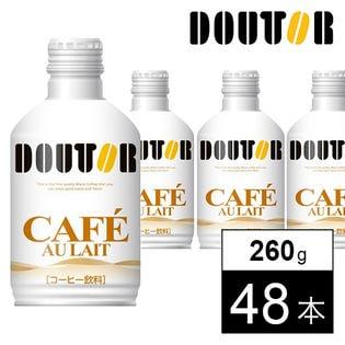 ドトールコーヒー カフェオレ 48本セット