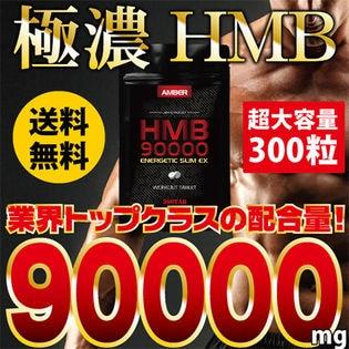 【24超得】AMBER HMB90000 エナジェティックスリムEX 300タブレット 大容量300粒入