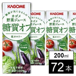 【72本】カゴメ野菜ジュース糖質オフ 200ml