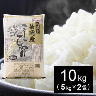 平成29年度産新潟県長岡産こしひかり 5kg×2袋