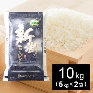 平成29年度産新潟県産こしひかり特別栽培米 5kg×2袋