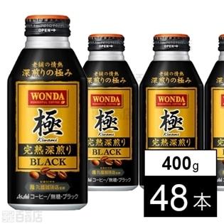 【48本】ワンダ 極 完熟深煎りブラック ボトル缶400g