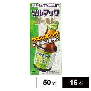 ソルマックゴールド胃腸液
