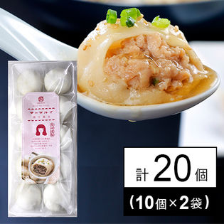 【長崎】<チャイデリカ>長崎焼小籠包10個入×2袋
