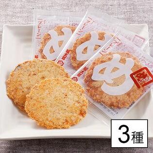【福岡】めんべい大箱セット【3種:プレーン×1、マヨネーズ×1、辛口×1】