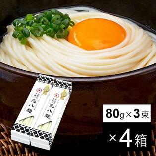 【香川】小豆島手延べ 庄八麺 80g×3束×4箱