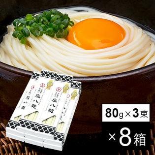 【香川】小豆島手延べ 庄八麺 80g×3束×8箱