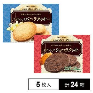 【サンプルの日】コロンバン クラシックバニラクッキー 5枚 / コロンバン クラシックショコラクッキー 5枚 各12箱