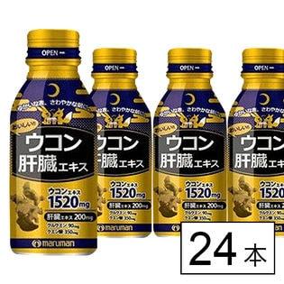 【500円OFFクーポン】【計24本】maruman ウコン肝臓エキス 100ml
