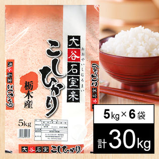 29年産 栃木県産コシヒカリ 30kg