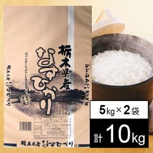 29年産 栃木県産なすひかり 10kg