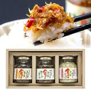 【香川】食べるオリーブオイル3品セット