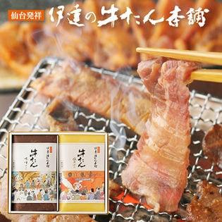 【宮城】伊達の牛たん本舗 牛たん詰合せ 味噌仕込み(200g)、塩仕込み(200g)各1包み