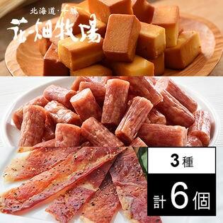 花畑牧場 おつまみセット(ポークジャーキー20g×2個、ポークサラミ40g×2個、白樺スモークチーズ55g×2個)