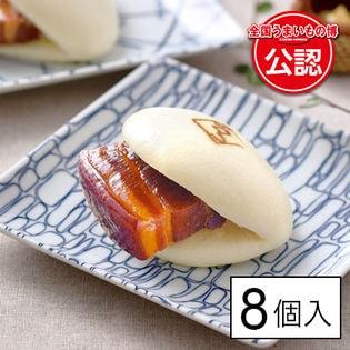 【長崎】[角煮家こじま]角煮まん8個入り