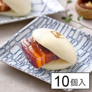 【長崎】[角煮家こじま]角煮まん10個入り