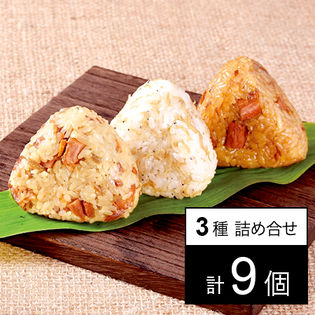 【長崎】[角煮家こじま]角煮めしおにぎり3種詰合せ【計9個】