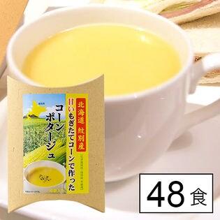 北海道紋別産 甘いもぎたてコーンで作ったコーンポタージュ 4袋入り×12個