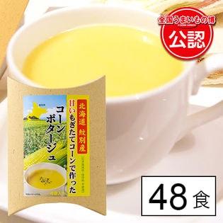【北海道】紋別産 甘いもぎたてコーンで作ったコーンポタージュ 4袋入り×12個