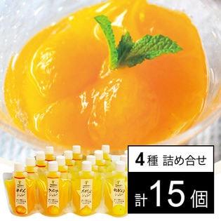 【和歌山】[伊藤農園]ピュアフルーツ寒天ジュレドリンクセット 15個セット